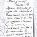 Писмо от Мила Бууд