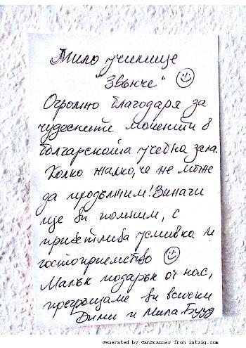 pismo-mila-buud