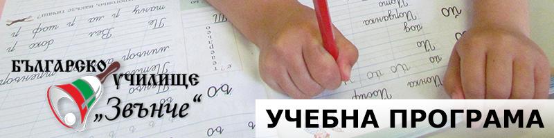 uchebna-programa-zaglavka
