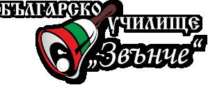 Българско Училище Звънче