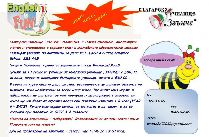 Математика и Английски за Деца KS1 и KS2