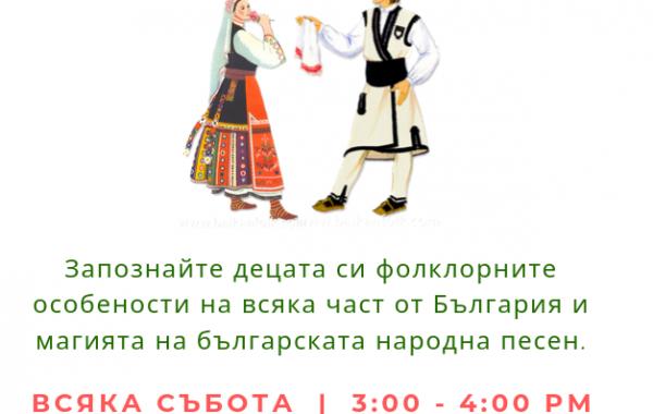 ДЕТСКИ НАРОДЕН ХОР