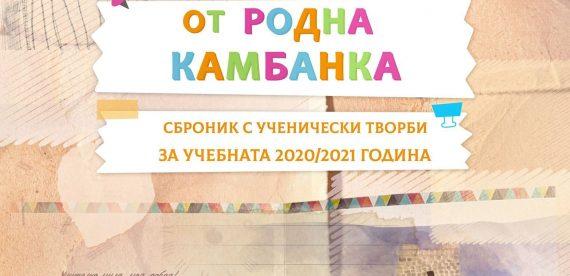 """""""Звън от родна камбанка""""- сборник с ученически творби, второ издание"""