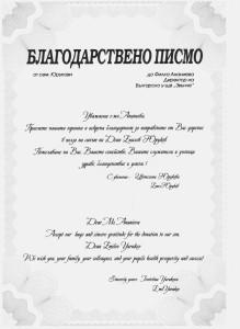 blagodarstveno-pismo